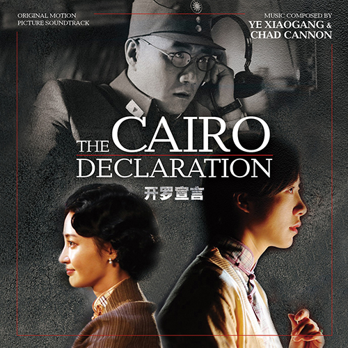 The Cairo Declaration (Ye Xiaogang & Chad Cannon)
